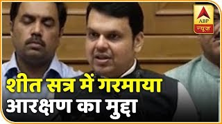 Maharashtra Vidhan Mandal: Reservation to be hot topic | Mumbai Live - ABPNEWSTV