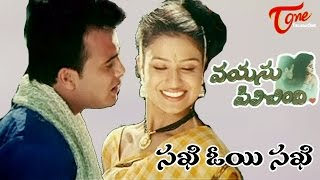 Vayasu Pilichindi Movie Songs || Sakhi Oyi Sakhi Video Song || Sunil Rao, Ashitha - TELUGUONE