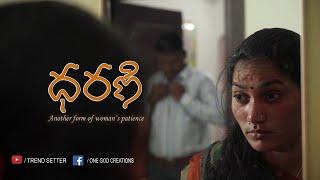 Dharani Telugu Short Film||Samba Sivarao||TrendSetter - YOUTUBE