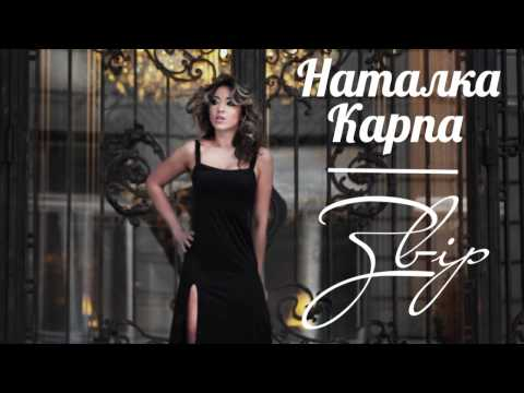 Наталка Карпа - ЗВІР (AUDIO VERSION)