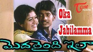 Modalaindi Ila Telugu Movie Songs | Oka Jabilamma Video Song | Balaji, Meghana - TELUGUONE
