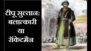 Tipu Sultan से इतना लगाव व नफरत क्यों? Why such Love-Hate relation with Tipu Sultan? - ITVNEWSINDIA