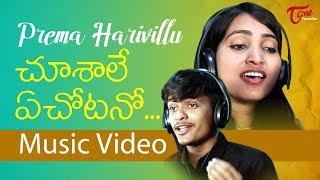 PREMA HARIVILLU | Chushale Ee Chotano | Telugu Music Video 2018 | By Sridivya & Prakash | TeluguOne - TELUGUONE
