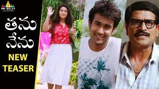 Tanu Nenu Movie New Teaser | Avika Gor, Ravi Babu, Santosh Sobhan | Sri Balaji Video - SRIBALAJIMOVIES