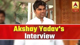 Mahagathbandhan is winning Lok Sabha elections: Akshay Yadav - ABPNEWSTV