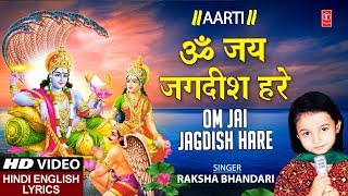 गुरूवार Special ॐ जय जगदीश हरे Om Jai Jagdish Hare Aarti with Lyrics, RAKSHA BHANDARI,Full HD Video - TSERIESBHAKTI