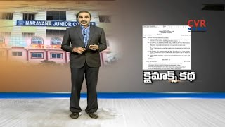 Telangana Eamcet Paper Leak Case | CID to Take Custody of Scam Accused | CVR News - CVRNEWSOFFICIAL