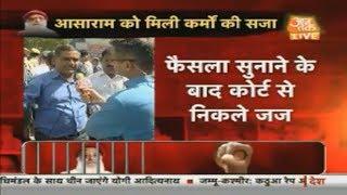 रेप केस में आसाराम को उम्रकैद की सजा; सजा सुनकर आसाराम रो पड़ा   Breaking News - AAJTAKTV