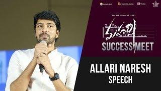Allari Naresh Speech - Maharshi Success Meet - Mahesh Babu, Pooja Hegde | Vamshi Paidipally - DILRAJU