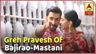 Ranveer-Deepika Exclusive: Greh Pravesh of Bajirao, Mastani - ABPNEWSTV