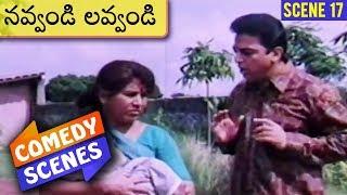 Navvandi Lavvandi Telugu Movie Comedy Scene 17 | Kamal Hassan | Prabhu Deva | Soundarya | Rambha - RAJSHRITELUGU