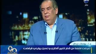 يوسف زيدان يهاجم قطر وقناة الجزيرة على الهواء