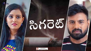 Cigarette|| Telugu Short Film 2019 || Yuva Entertainments - YOUTUBE