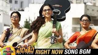 Right Now Song BGM | Pantham Telugu Movie Songs | Gopichand | Mehreen | Gopi Sundar - MANGOMUSIC
