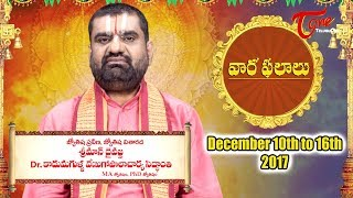 Rasi Phalalu | Dec 10th to Dec 16th 2017 | Weekly Horoscope 2017 | #Predictions #VaaraPhalalu - TELUGUONE