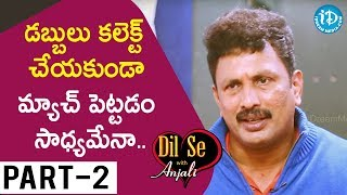 It's Impossible To Conduct A Cricket Match Without Funds - GR Kiran Reddy | Dil Se With Anjali - IDREAMMOVIES