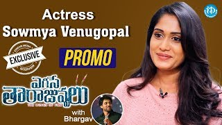 Egise Tarajuvvalu Actress Sowmya Venugopal Exclusive Interview - Promo || Talking Movies With iDream - IDREAMMOVIES