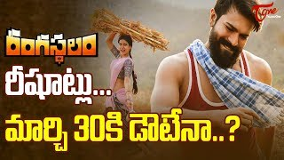 Sukumar Causes Doubts About Rangasthalam On Time Release - TeluguOne - TELUGUONE