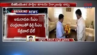 Arvind Kejriwal Meets AP CM Chandrababu in Amaravati | CVR News - CVRNEWSOFFICIAL