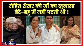 ND Tiwari's son's murder case, रोहित शेखर की मां का खुलासा बेटे बहू में नहीं पटती थी, Rohit Shekhar - ITVNEWSINDIA