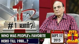 No.1 Yaaru : Who Was People's Favorite Hero till 1980…? 16-09-2015 – Thanthi TV Show