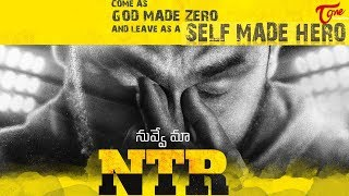 NUVVE MAA NTR   Latest Telugu Short Film 2017 (Eng Subtitles)   Directed by Phanindra Devarapalli - TELUGUONE