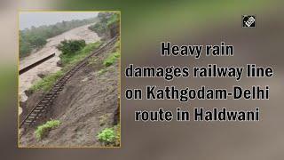 Video - Haldwani में भारी बारिश से Kathgodam-Delhi रूट पर Railway Line क्षतिग्रस्त