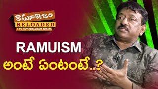 RGV Explains What Is Ramuism..? | Ramuism అంటే ఏంటో చెప్పిన #RGV  | TVNXT Hotshot - MUSTHMASALA