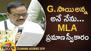 G Sai Anna Takes Oath as MLA In Telangana Assembly | MLA's Swearing in Ceremony Updates | Mango News - MANGONEWS