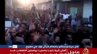 قرى تحت الحصار: 10 قرى مصرية تعرضت لحصار أمني من قبل قوات الشرطة في مصر
