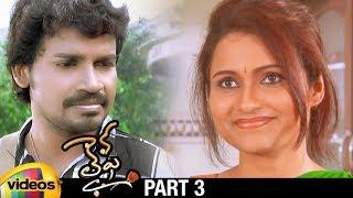 Life Latest Telugu Full Movie HD | Yadha Kumar | Kasturi | Alekhya | Latest Telugu Movies | Part 3 - MANGOVIDEOS