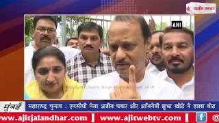video : महाराष्ट्र चुनाव : एनसीपी नेता अजीत पवार और अभिनेत्री शुभा खोटे ने डाला वोट
