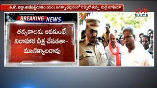 మట్టి మాఫియా ఆగడాలు : MLA Manikyala Rao Protest Over Tadepalligudem Sand Mafia | CVR News - CVRNEWSOFFICIAL