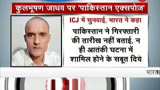 Morning Breaking: 2nd day of Kulbhushan Jadhav ICJ hearing - ZEENEWS