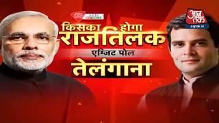 तेलंगाना में किसे कितनी सीटें मिल सकती है, देखिए AajTak Exit Poll Anjana Om Kashyap के साथ - AAJTAKTV