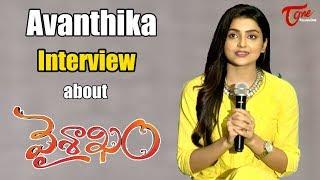 Avantika Interview about Vaishakam    Harish, Avanthika - TELUGUONE