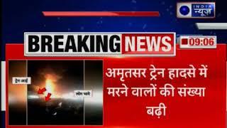 Amritsar train accident: Death toll rises to 70 | हादसे में मरने वालों की संख्या 70 हुई - ITVNEWSINDIA