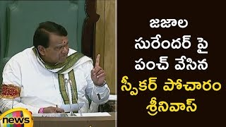 Pocharam Srinivas Reddy Strong Punch On Jajala Surender | Telangana Assembly Session | Mango News - MANGONEWS