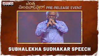 Subhalekha Sudhakar Speech | Entha Manchivaadavuraa Pre Release Event | Kalyan Ram | Mehreen - ADITYAMUSIC