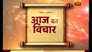 Aaj Ka Vichaar: Whatever affects humanity, matters to me: Bhagat Singh - ABPNEWSTV