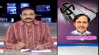 అమావాస్య చంద్రుడు | సోషల్ మీడియాలో కేసీఆర్ జాతకచక్రంపై రసవత్తర చర్చ | CVR NEWS - CVRNEWSOFFICIAL