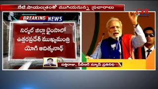Telangana Assembly Election: Last day for Election Campaign | CVR News - CVRNEWSOFFICIAL
