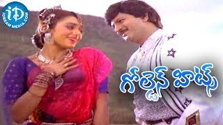 Alludugaru Movie Golden Hit Song - Konda Meedha Video Song || Mohan Babu, Shobana - IDREAMMOVIES