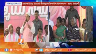 TRS Muhammad Ali Speech At Muslim Aathmika Sammelanam Meeting In Bhadradri Kothagudem | iNews - INEWS