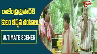 రాజేంద్రప్రసాద్ కి కులం తెచ్చిన తంటాలు.. | Ultimate Movie Scenes | TeluguOne - TELUGUONE