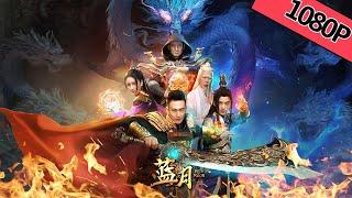 【奇幻动作】《蓝月 Blue Moon》——王者霸气重生斩魔族|Full Movie|刘宇桥/文熙/刘亦彤/罗家英/孙八一