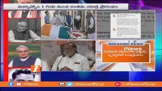 Bandaru Dattatreya and Lakshman Pays Condolences To Atal Bihari Vajpayee | Hyderabad | iNews - INEWS