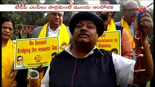 TDP MPs protest outside Parliament House for special status to Andhra Pradesh | CVR News - CVRNEWSOFFICIAL