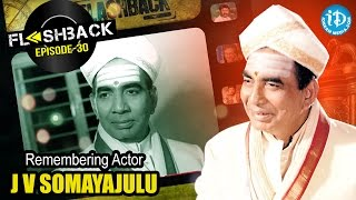 Remembering Actor J V Somayajulu - Special Video || Flashback #30 - IDREAMMOVIES