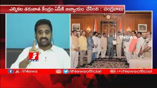 Debate On Chandrababu Protest Against BJP in Delhi For AP Special Status | TDP Vs YCP | P1 | iNews - INEWS